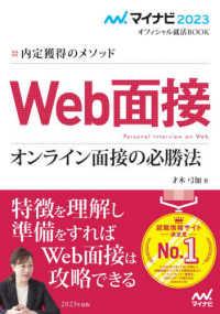 Web面接 [2023年度版] オンライン面接の必勝法 内定獲得のメソッド
