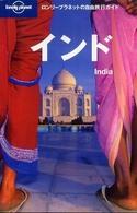 ロンリープラネットの自由旅行ガイド インド (第2版)