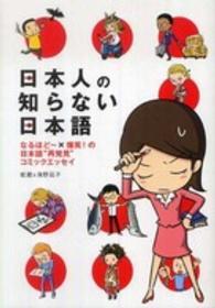 """日本人の知らない日本語 [1] なるほど〜×爆笑!の日本語""""再発見""""コミックエッセイ"""