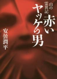 赤いヤッケの男 山の霊異記 MF文庫 ダ・ヴィンチ