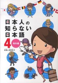 日本人の知らない日本語 4 海外編 メディアファクトリーのコミックエッセイ