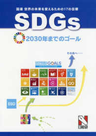 SDGs 世界の未来を変えるための17の目標  2030年までのゴール