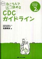 もっとねころんで読めるCDCガイドライン