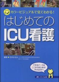 はじめてのICU看護