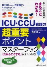 ICU・CCU看護の超重要ポイントマスターブック