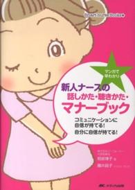 マンガで早わかり新人ナ-スの話しかた・聴きかたマナ-ブック コミュニケ-ションに自信が持てる!自分に自信が持てる! Smart nurse Books+