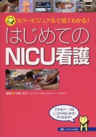 はじめてのNICU看護