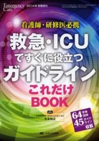 看護師・研修医必携 救急・ICUですぐに役立つガイドラインこれだけBOOK