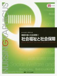 社会福祉と社会保障  第4版 Social welfare and social security system ナーシング・グラフィカ = Nursing graphicus