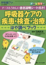 呼吸器ケアの疾患・検査・治療 はや調べブック