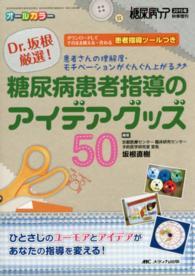 Dr.坂根厳選! 糖尿病患者指導のアイデアグッズ50