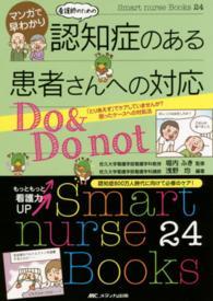 マンガで早わかり看護師のための認知症のある患者さんへの対応Do & Do not 「とりあえず」でケアしていませんか?困ったケースへの対処法 Smart nurse Books