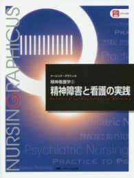 精神障害と看護の実践
