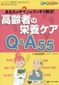 高齢者の栄養ケア Q&A55