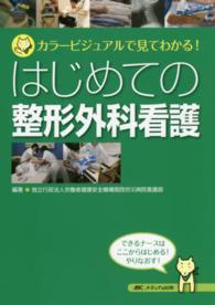 はじめての整形外科看護 カラービジュアルで見てわかる!