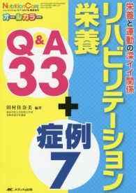 リハビリテーション栄養 Q&A33+症例7