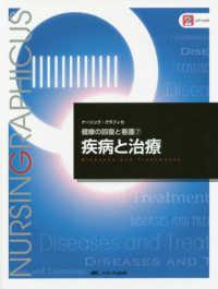 疾病と治療 第3版 Diseases and treatments ナーシング・グラフィカ