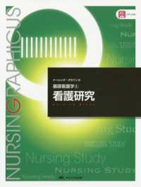 看護研究  第3版 Nursing study ナーシング・グラフィカ