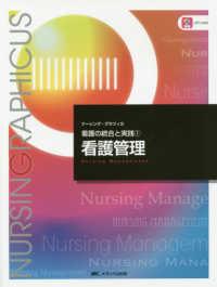 看護管理  第4版 Nursing management ナーシング・グラフィカ