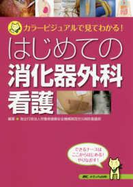 はじめての消化器外科看護 カラービジュアルで見てわかる!