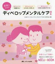 家族のためのディベロップメンタルケア読本