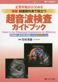 新版 助産師外来で役立つ超音波検査ガイドブック―正常妊娠がよくわかる