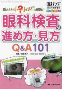 眼科検査の進め方・見方Q&A101 新人さんの「?」をズバッと解決! 眼科ケア, 2018年秋季増刊