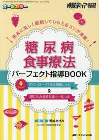 糖尿病食事療法パーフェクト指導book 患者に楽しく継続してもらえるコツが満載! 糖尿病ケア = The Japanese journal of diabetic caring