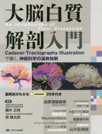 大脳白質解剖入門 Cadaver・Tractography・Illustrationで描く,神経科学の温故知新