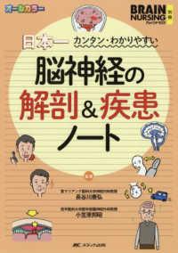 脳神経の解剖&疾患ノート―日本一カンタン・わかりやすい
