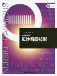 母性看護技術  第4版 Practice to maternal nursing ナーシング・グラフィカ