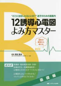 12誘導心電図よみ方マスター 基礎編:波形の異常から考える