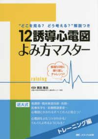 12誘導心電図よみ方マスター トレーニング編 ―厳選50問に繰り返しチャレンジ!