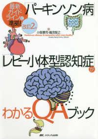「パーキンソン病」「レビー小体型認知症」がわかるQAブック 最新ガイドラインに準拠!  Parkinson disease & dementia with Lewy bodies