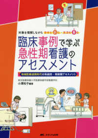 臨床事例で学ぶ急性期看護のアセスメント