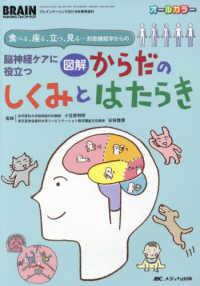 脳神経ケアに役立つ図解からだのしくみとはたらき 食べる、座る、立つ、見る…形態機能学からの Brain nursing ; 2019年春季増刊(通巻466号)