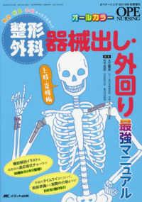 整形外科器械出し・外回り最強マニュアル 上肢・脊椎編 解剖・疾患・手術すべてマスター! Ope nursing = オペナーシング