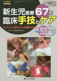 新生児医療67の臨床手技とケア タイミング、流れ&コツ、評価まで見える with NEO = ウィズ・ネオ