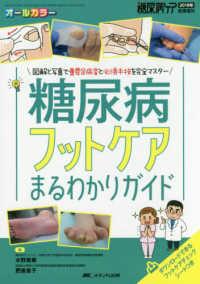 糖尿病フットケアまるわかりガイド 図解と写真で重要足病変と必須手技を完全マスター 糖尿病ケア = The Japanese journal of diabetic caring