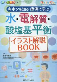 水・電解質・酸塩基平衡イラスト解説BOOK キホンを知る症例に学ぶ Nutrition Care = ニュートリションケア