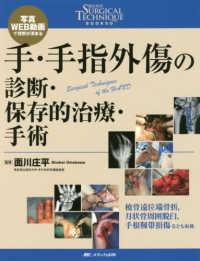 手・手指外傷の診断・保存的治療・手術 写真WEB動画で理解が深まる 整形外科Surgical technique books ; 6
