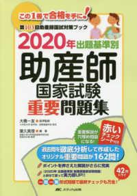 出題基準別助産師国家試験重要問題集 第103回助産師国試対策ブック