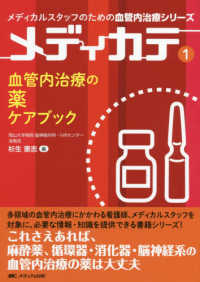 血管内治療の薬ケアブック メディカテ : メディカルスタッフのための血管内治療シリーズ