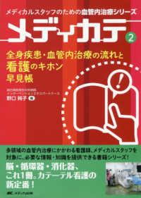 全身疾患・血管内治療の流れと看護のキホン早見帳 メディカテ : メディカルスタッフのための血管内治療シリーズ