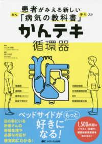 かんテキ循環器 患者がみえる新しい「病気の教科書」