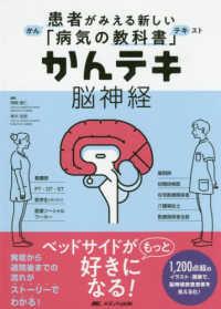 かんテキ脳神経 患者がみえる新しい「病気の教科書」