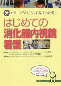 はじめての消化器内視鏡看護 カラービジュアルで見てわかる!