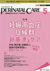 妊娠高血圧症候群新基準とケアすっきり解説