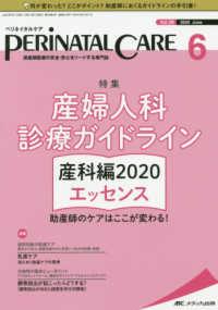 産婦人科診療ガイドライン 産科編2020エッセンス