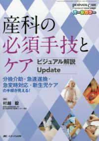 産科の必須手技とケア ビジュアル解説 update  分娩介助・急速遂娩・急変時対応・新生児ケアの手順が見える!